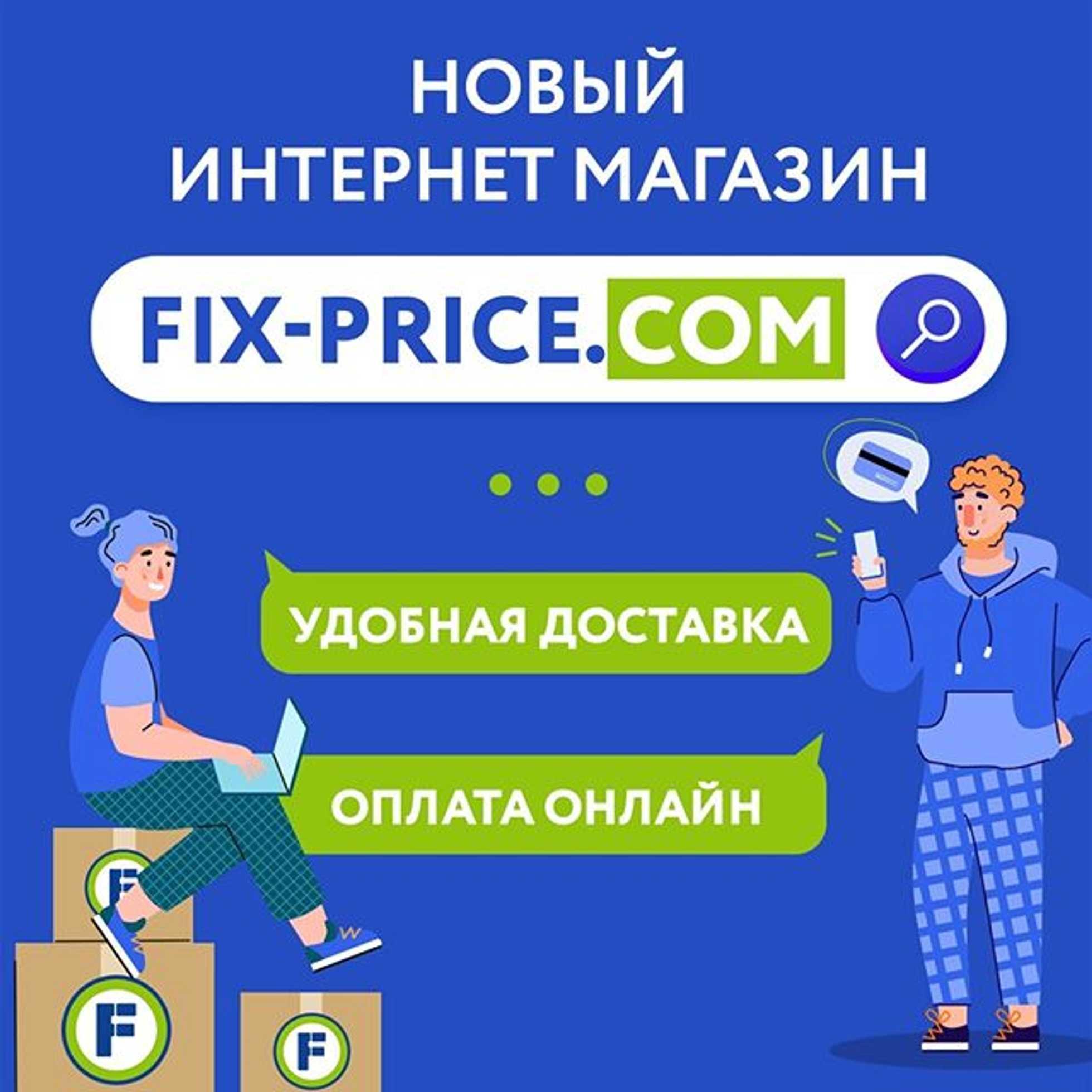 Fix price - каталог действителен с 13.11.2020 по 30.11.2020 - страница 1.