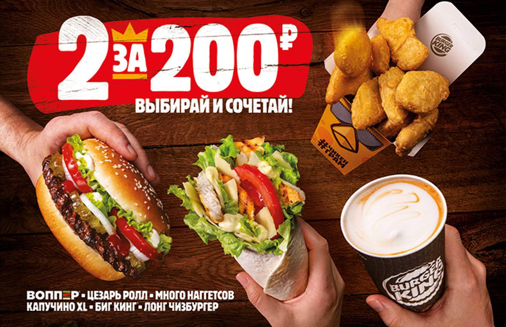 Бургер Кинг - каталог действителен с 05.06.2020 по 03.07.2020 - страница 1.