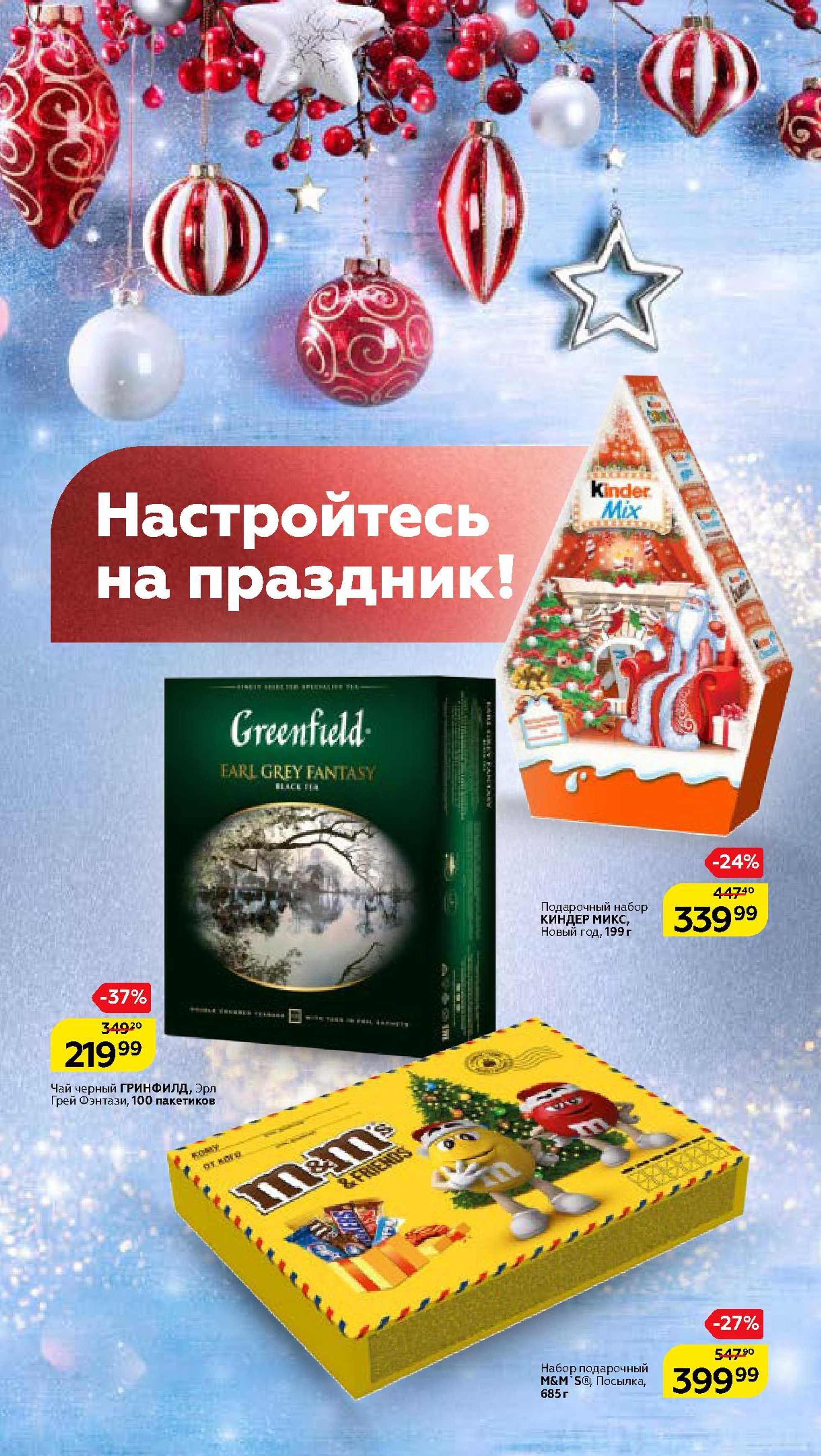 Магнит - каталог действителен с 19.11.2020 по 16.12.2020 - страница 2.