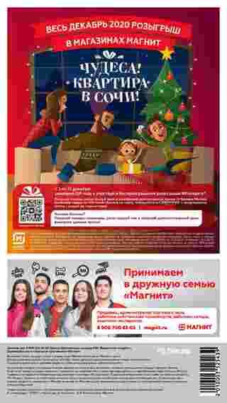 Магнит - каталог действителен с 19.11.2020 по 16.12.2020 - страница 56.