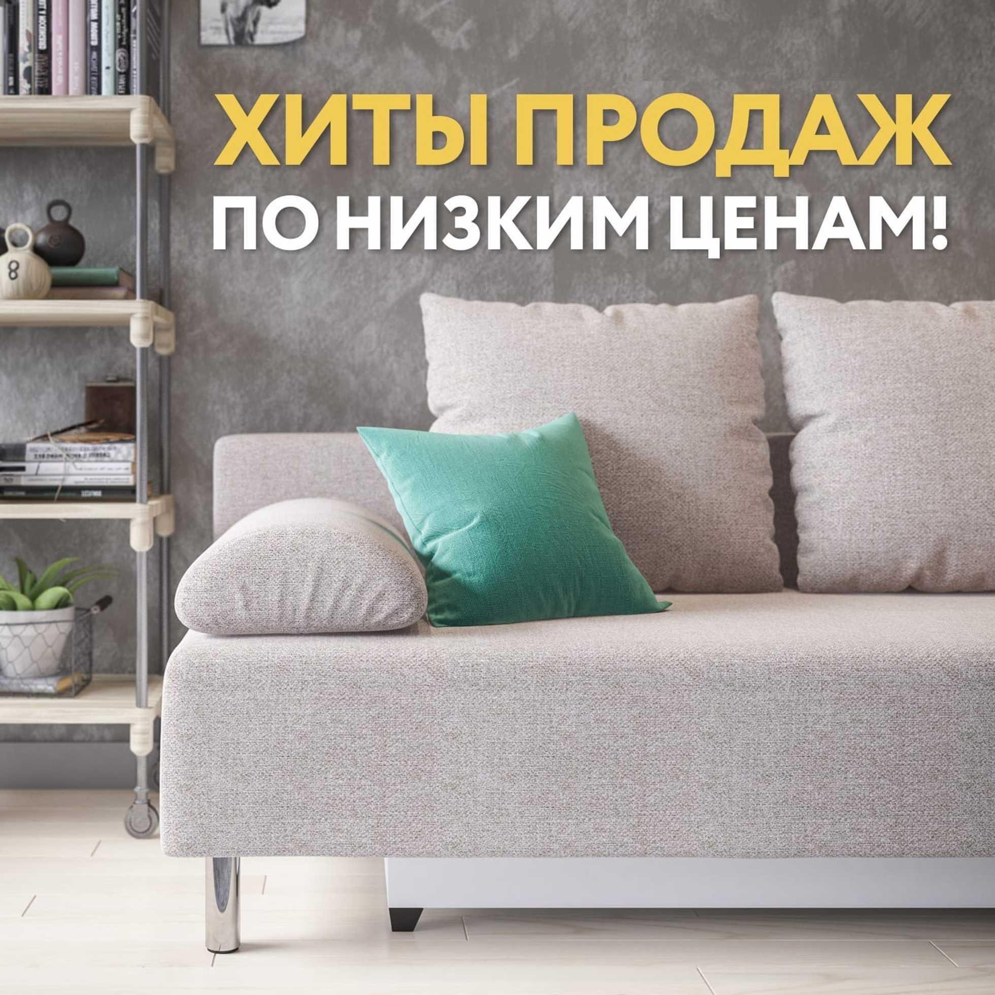 Много Мебели - каталог действителен с 05.01.2021 по 18.01.2021 - страница 1.