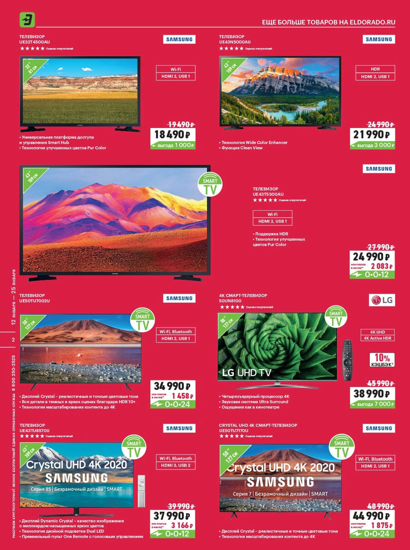 Эльдорадо - каталог действителен с 12.01.2021 по 25.01.2021 - страница 2.