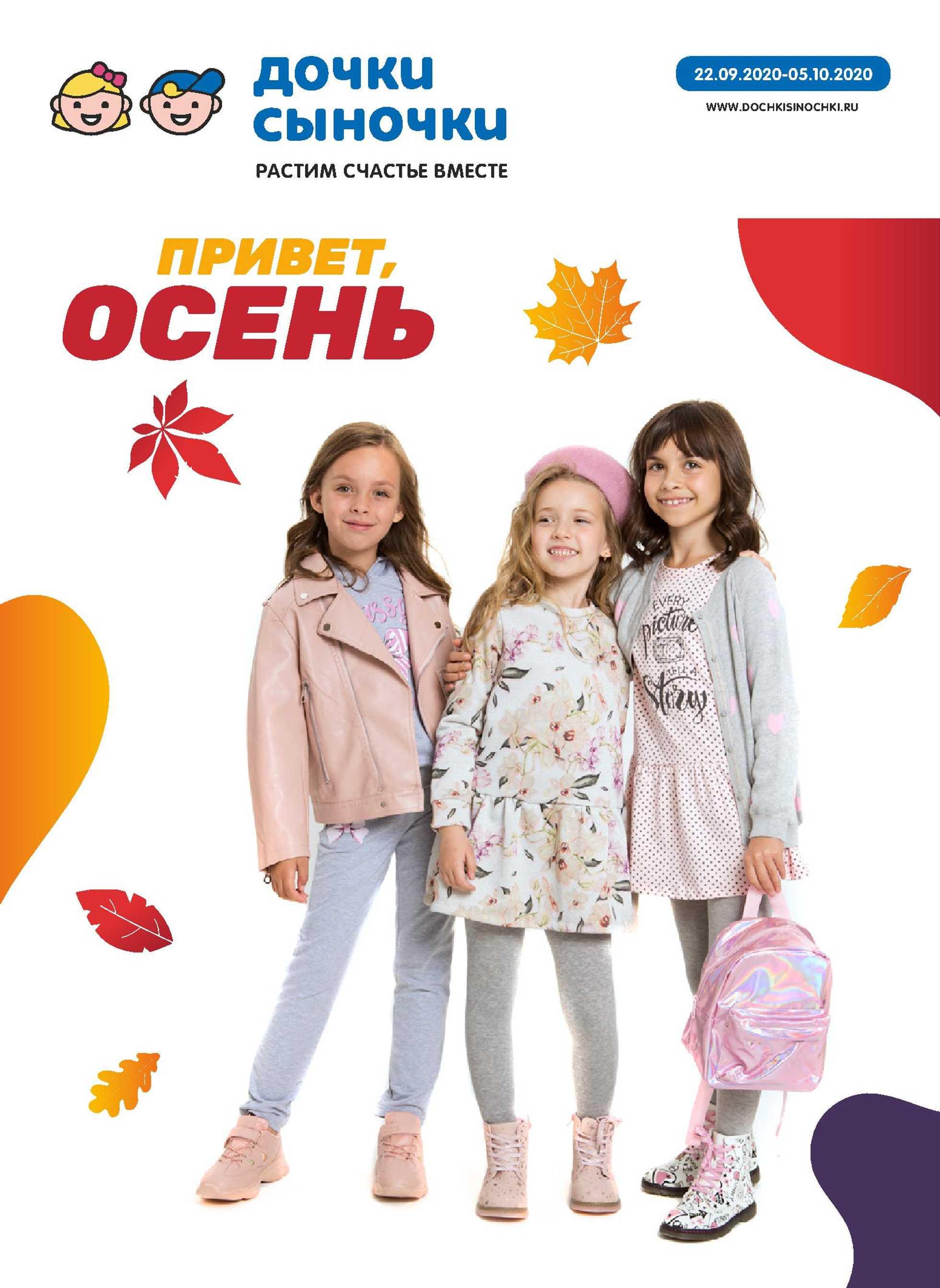 Дочки Сыночки - каталог действителен с 22.09.2020 по 05.10.2020 - страница 1.
