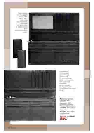 Фаберлик - каталог действителен с 11.01.2021 по 31.01.2021 - страница 112.