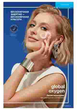 Фаберлик - каталог действителен с 11.01.2021 по 31.01.2021 - страница 5.