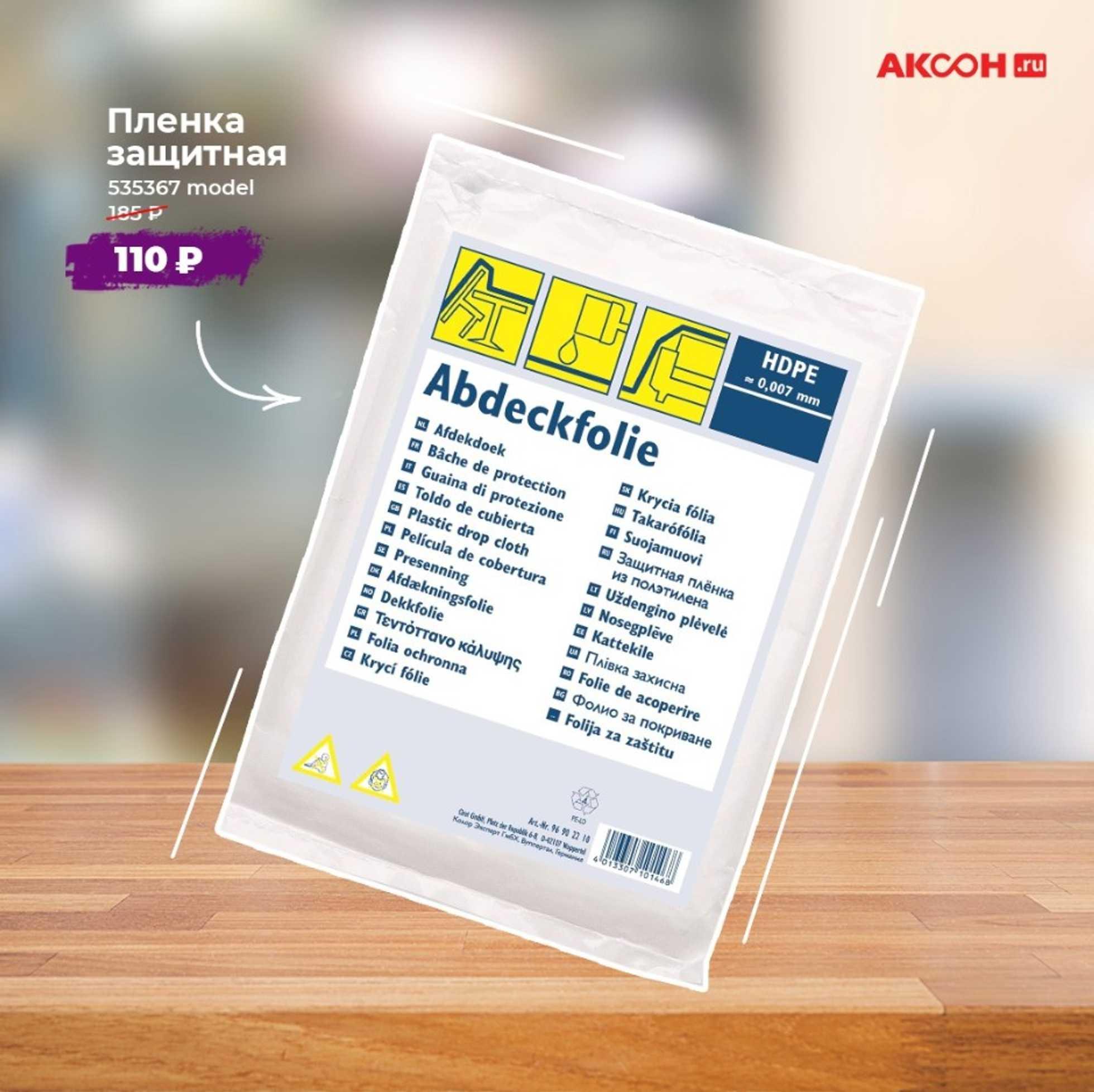 Аксон - каталог действителен с 23.09.2020 по 10.10.2020 - страница 2.