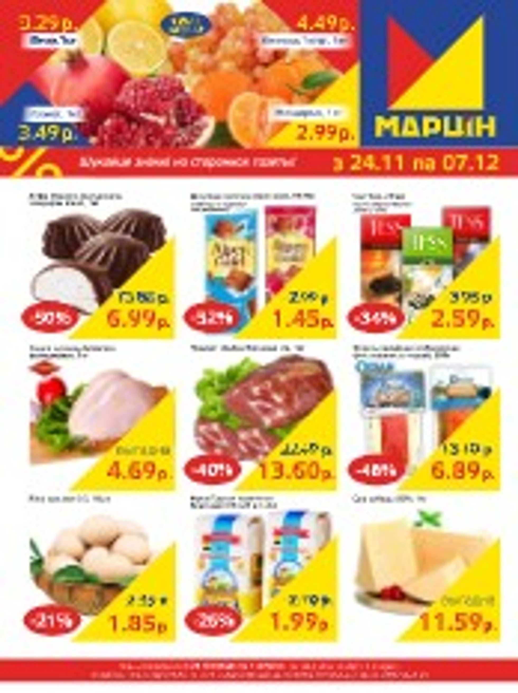 Мартин Беларусь - каталог действителен с 24.11.2020 по 07.12.2020 - страница 1.