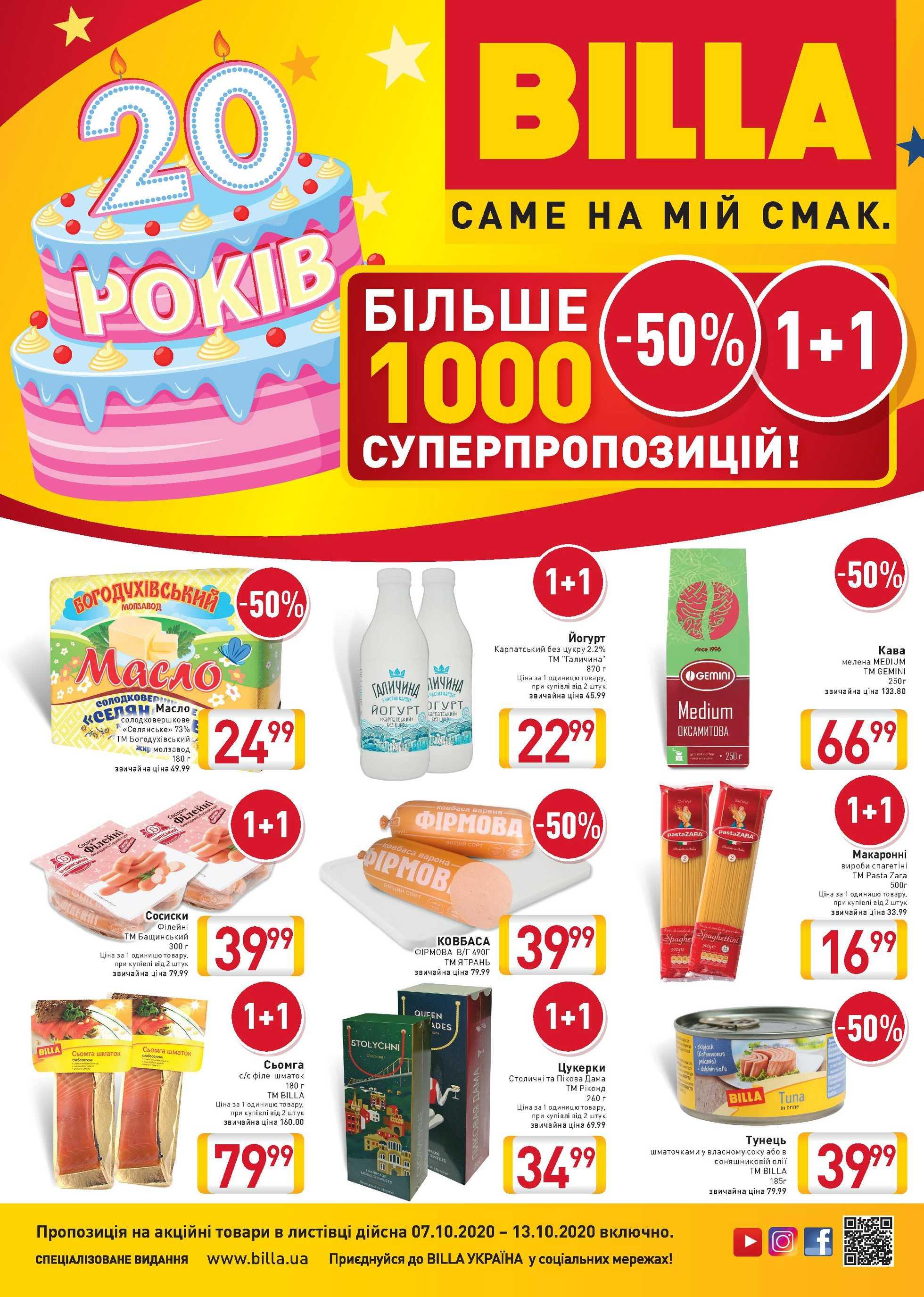 Билла Украина - каталог действителен с 07.10.2020 по 13.10.2020 - страница 1.