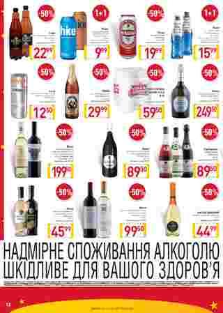 Билла Украина - каталог действителен с 07.10.2020 по 13.10.2020 - страница 12.