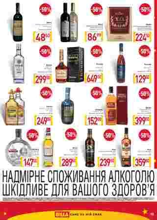 Билла Украина - каталог действителен с 07.10.2020 по 13.10.2020 - страница 13.