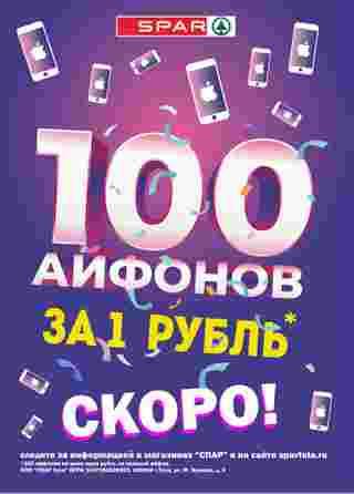 Спар - каталог действителен с 08.10.2020 по 21.10.2020 - страница 18.