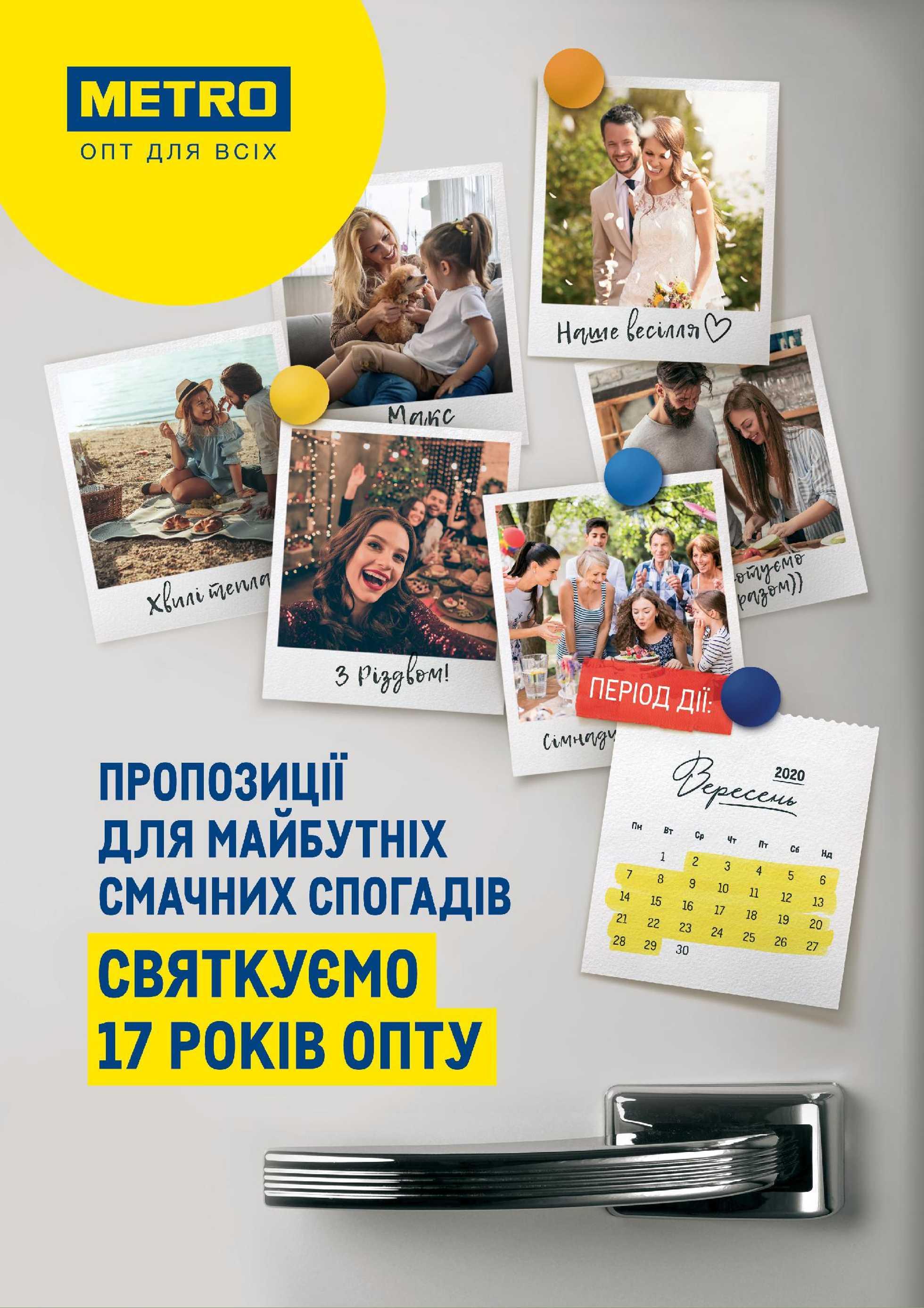 Мэтро Украина - каталог действителен с 02.09.2020 по 29.09.2020 - страница 1.