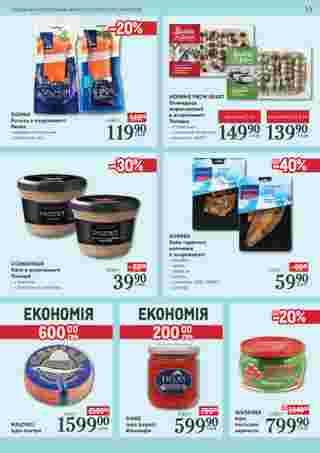 Мэтро Украина - каталог действителен с 02.09.2020 по 29.09.2020 - страница 15.