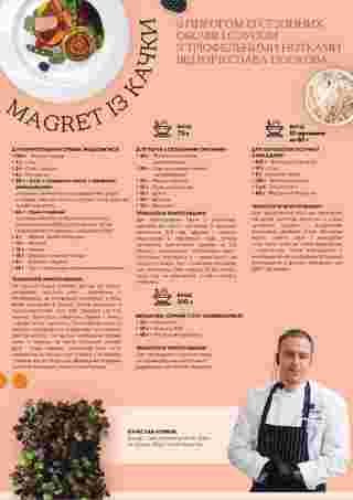 Мэтро Украина - каталог действителен с 02.09.2020 по 29.09.2020 - страница 19.