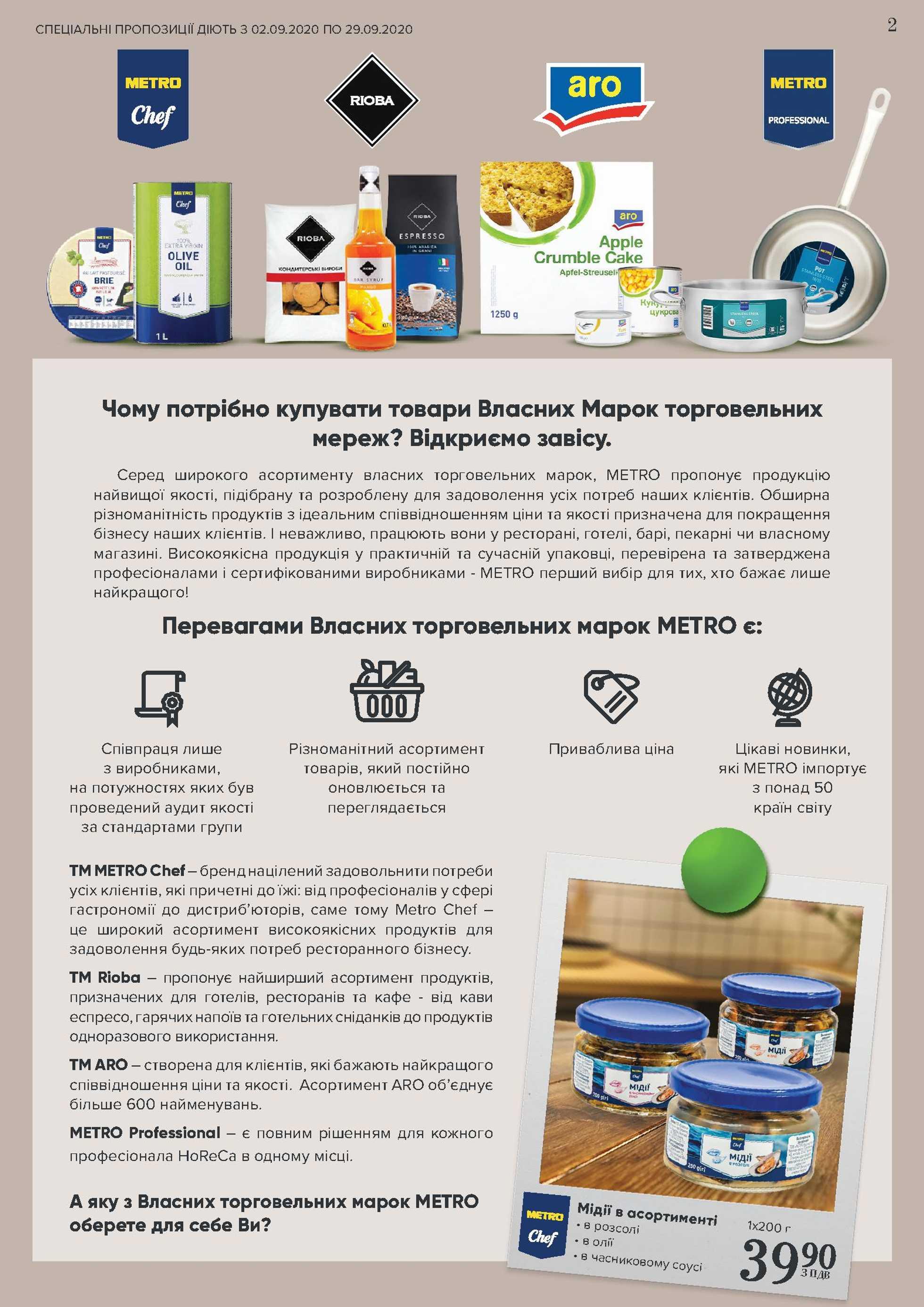 Мэтро Украина - каталог действителен с 02.09.2020 по 29.09.2020 - страница 2.
