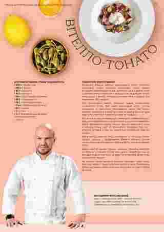 Мэтро Украина - каталог действителен с 02.09.2020 по 29.09.2020 - страница 21.