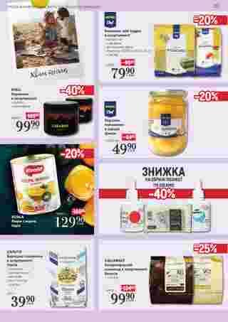 Мэтро Украина - каталог действителен с 02.09.2020 по 29.09.2020 - страница 27.