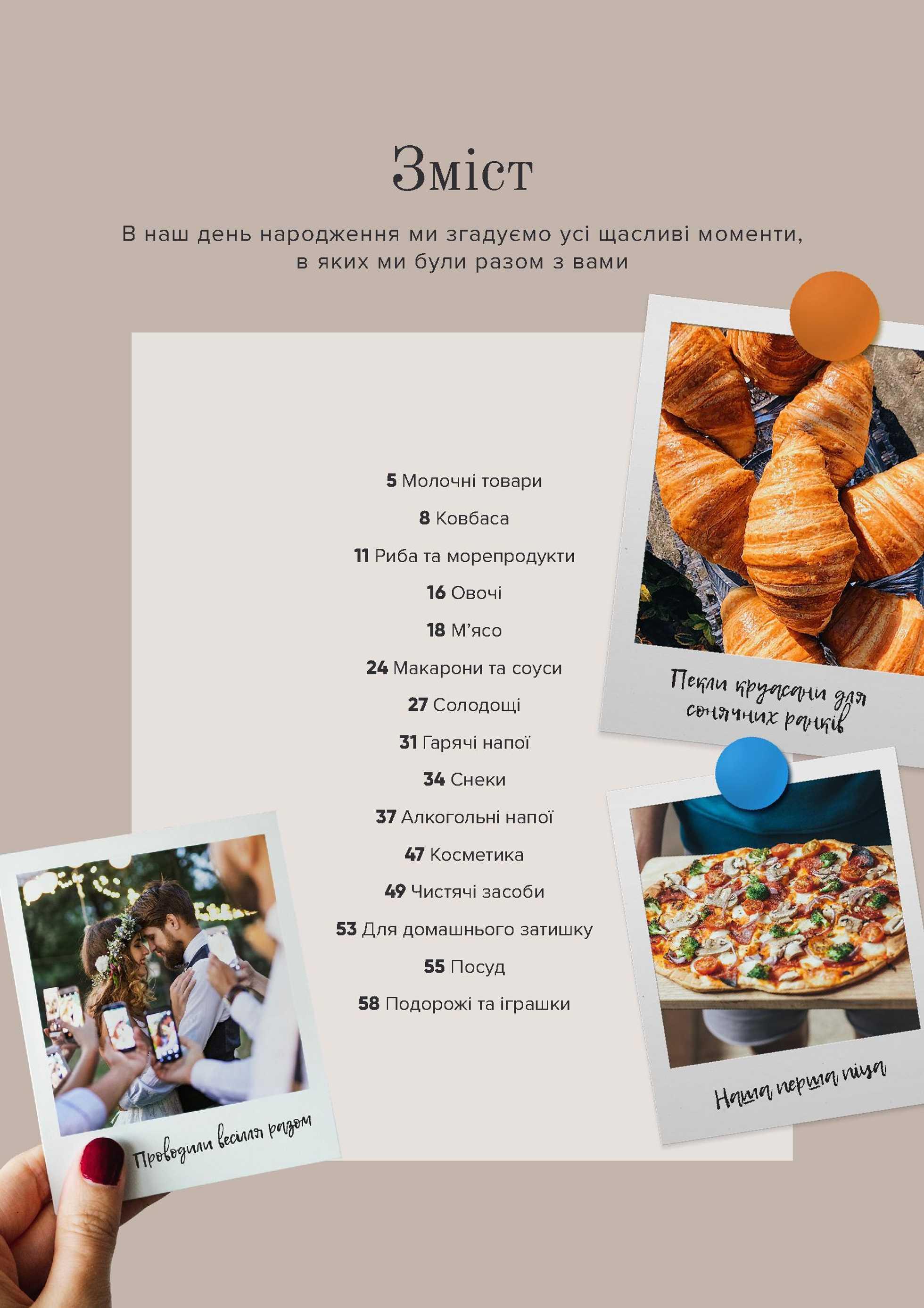 Мэтро Украина - каталог действителен с 02.09.2020 по 29.09.2020 - страница 3.