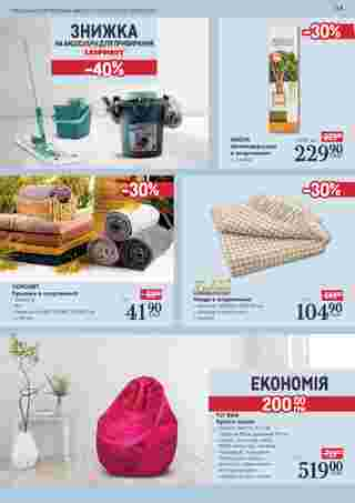 Мэтро Украина - каталог действителен с 02.09.2020 по 29.09.2020 - страница 54.