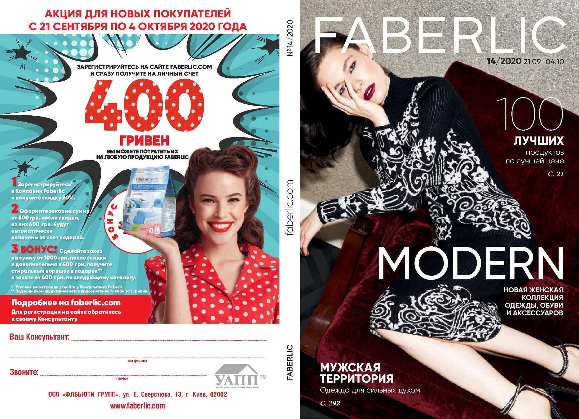 Фаберлик Украина - каталог действителен с 21.09.2020 по 04.10.2020 - страница 1.