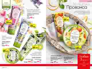 Фаберлик Украина - каталог действителен с 21.09.2020 по 04.10.2020 - страница 59.