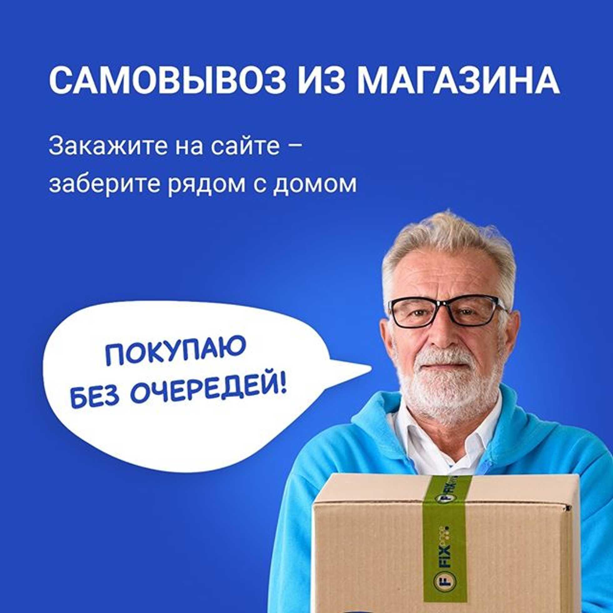 Fix price - каталог действителен с 19.05.2020 по 01.06.2020 - страница 1.