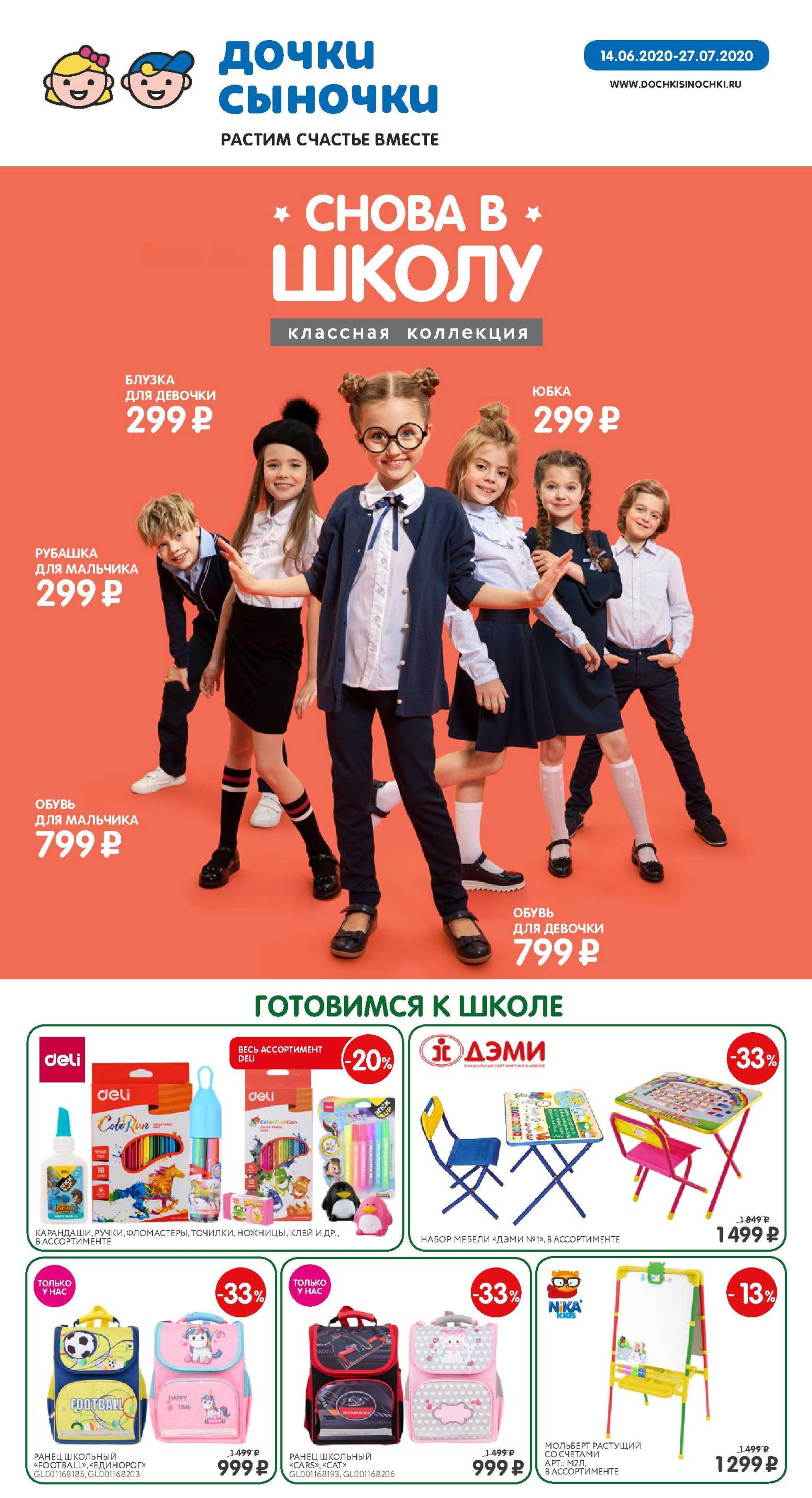 Дочки Сыночки - каталог действителен с 14.07.2020 по 27.07.2020 - страница 1.