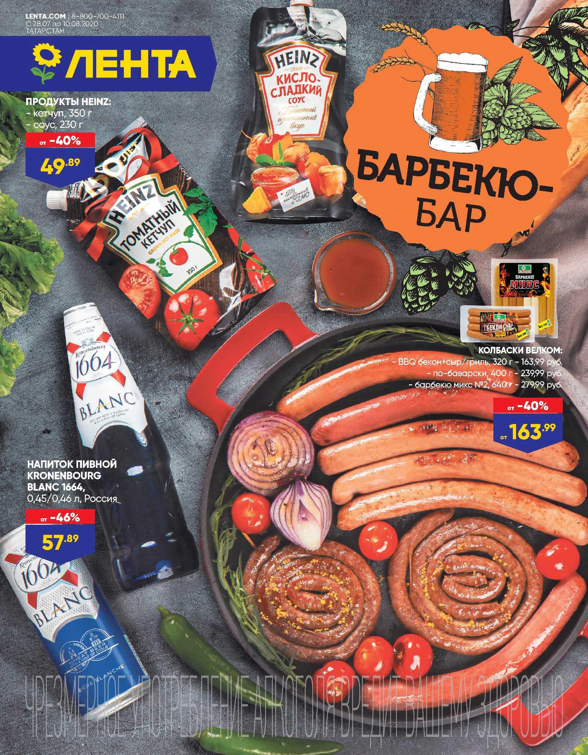 Лента гипермаркет - каталог действителен с 28.07.2020 по 10.08.2020 - страница 1.