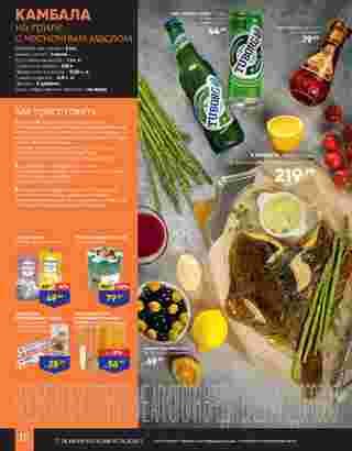 Лента гипермаркет - каталог действителен с 28.07.2020 по 10.08.2020 - страница 10.