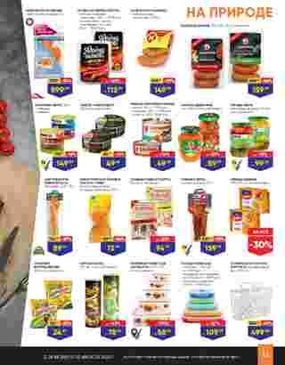 Лента гипермаркет - каталог действителен с 28.07.2020 по 10.08.2020 - страница 11.