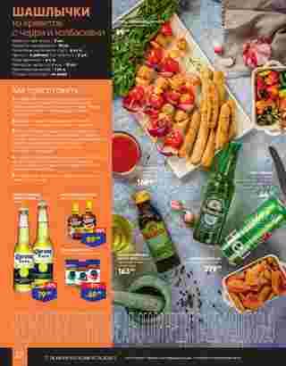 Лента гипермаркет - каталог действителен с 28.07.2020 по 10.08.2020 - страница 12.