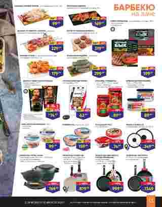 Лента гипермаркет - каталог действителен с 28.07.2020 по 10.08.2020 - страница 13.