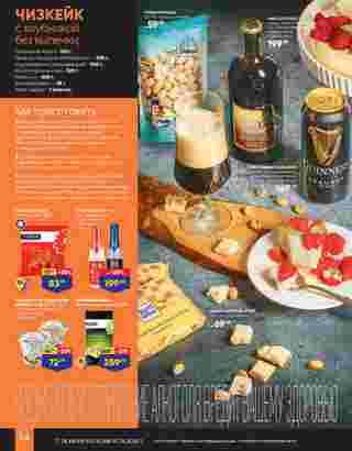 Лента гипермаркет - каталог действителен с 28.07.2020 по 10.08.2020 - страница 14.