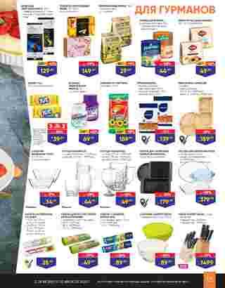 Лента гипермаркет - каталог действителен с 28.07.2020 по 10.08.2020 - страница 15.