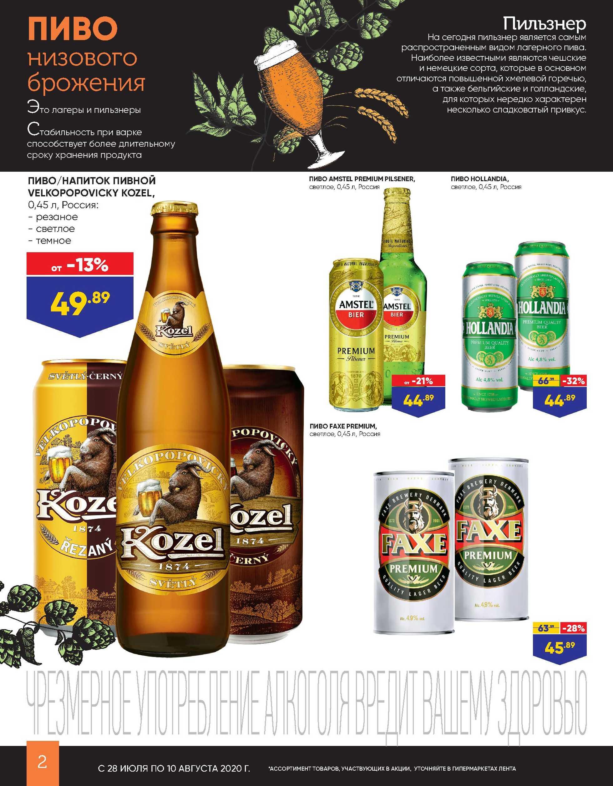 Лента гипермаркет - каталог действителен с 28.07.2020 по 10.08.2020 - страница 2.