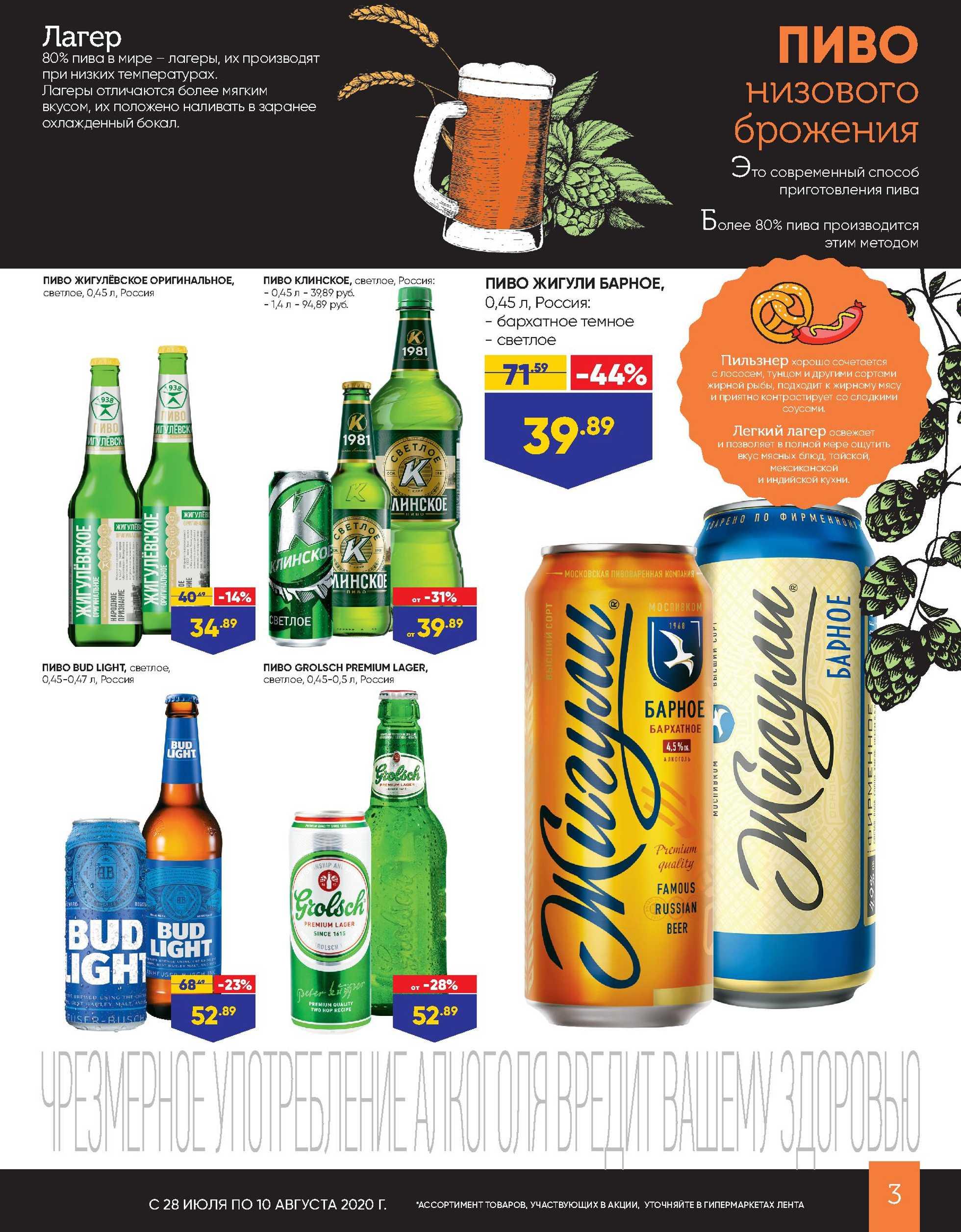 Лента гипермаркет - каталог действителен с 28.07.2020 по 10.08.2020 - страница 3.