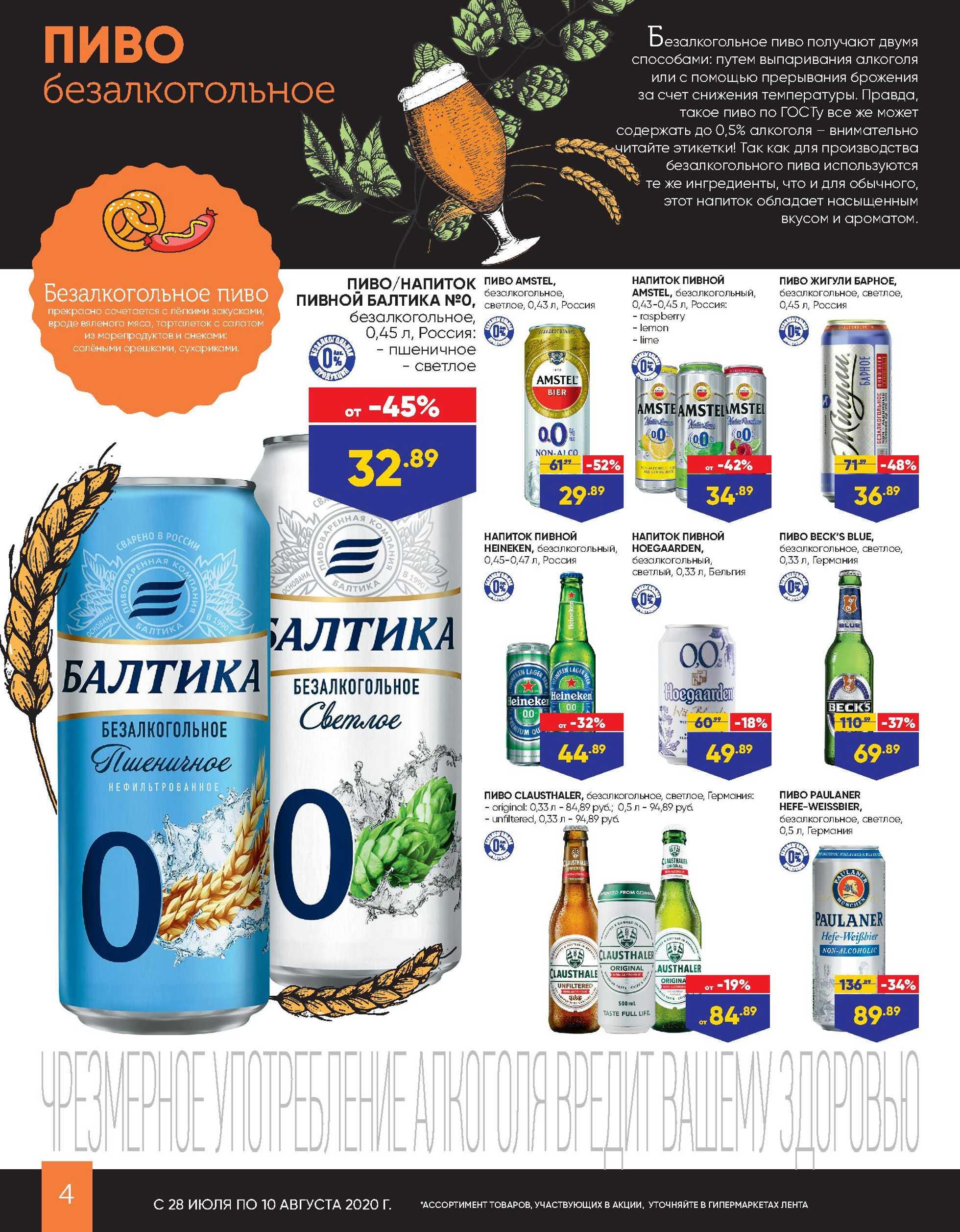 Лента гипермаркет - каталог действителен с 28.07.2020 по 10.08.2020 - страница 4.
