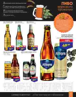 Лента гипермаркет - каталог действителен с 28.07.2020 по 10.08.2020 - страница 5.