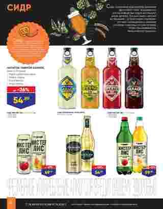 Лента гипермаркет - каталог действителен с 28.07.2020 по 10.08.2020 - страница 6.