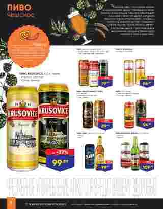 Лента гипермаркет - каталог действителен с 28.07.2020 по 10.08.2020 - страница 8.