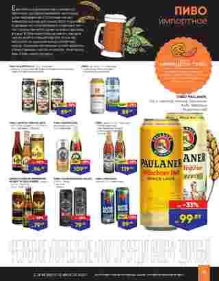 Лента гипермаркет - каталог действителен с 28.07.2020 по 10.08.2020 - страница 9.