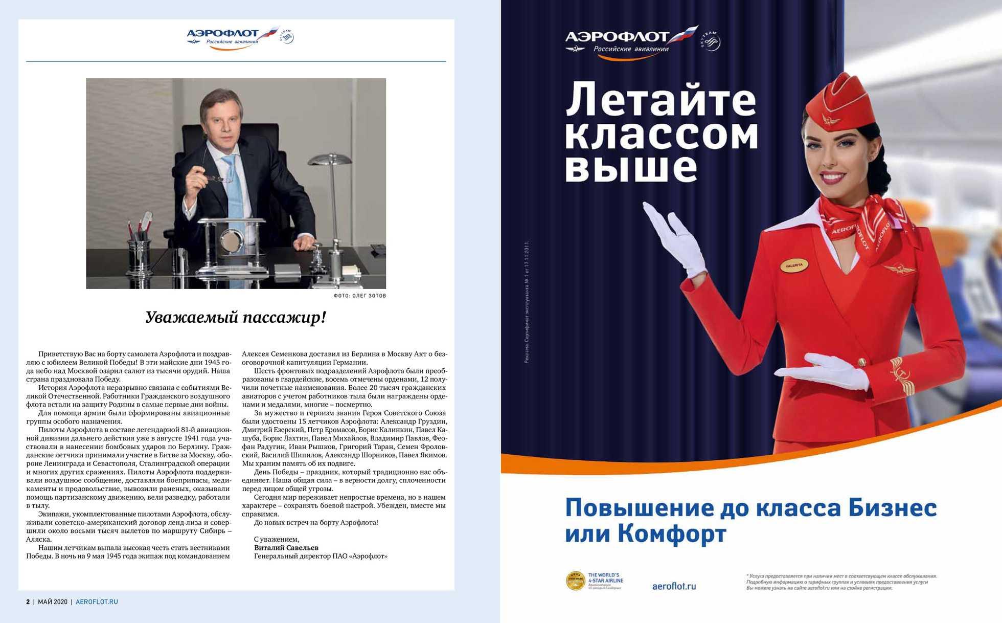 Аэрофлот - каталог действителен с 01.05.2020 по 31.05.2020 - страница 3.