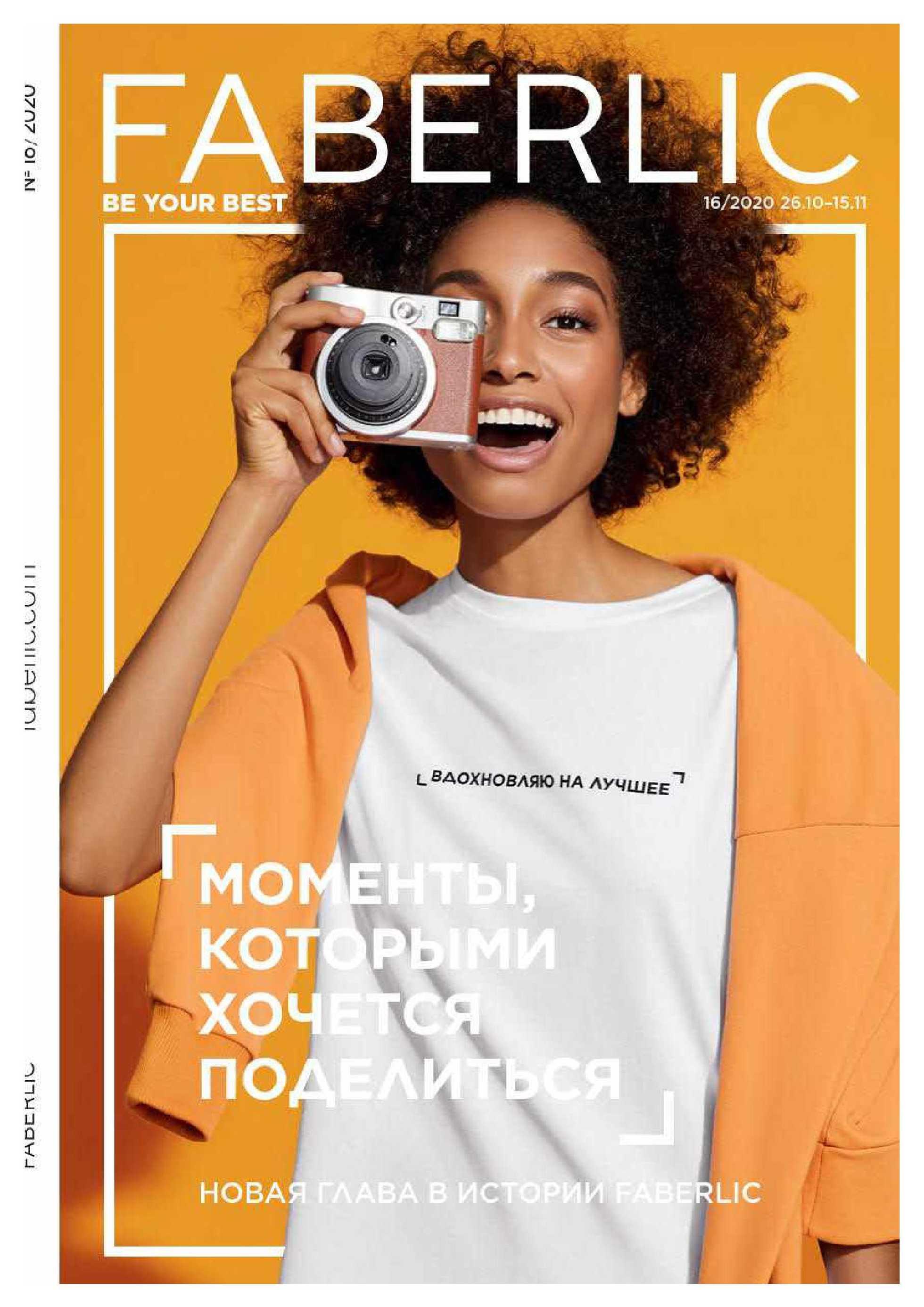 Фаберлик - каталог действителен с 26.10.2020 по 15.11.2020 - страница 1.