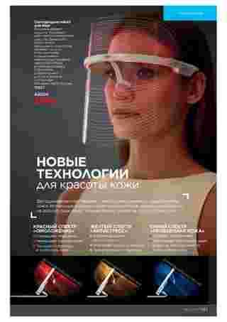 Фаберлик - каталог действителен с 26.10.2020 по 15.11.2020 - страница 147.