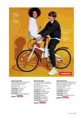 Фаберлик - каталог действителен с 26.10.2020 по 15.11.2020 - страница 15.