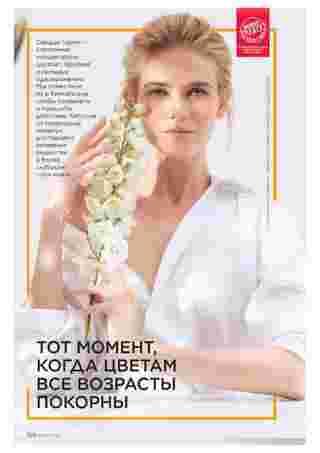 Фаберлик - каталог действителен с 26.10.2020 по 15.11.2020 - страница 156.