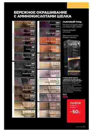 Фаберлик - каталог действителен с 26.10.2020 по 15.11.2020 - страница 211.