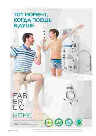 Фаберлик - каталог действителен с 26.10.2020 по 15.11.2020 - страница 254.