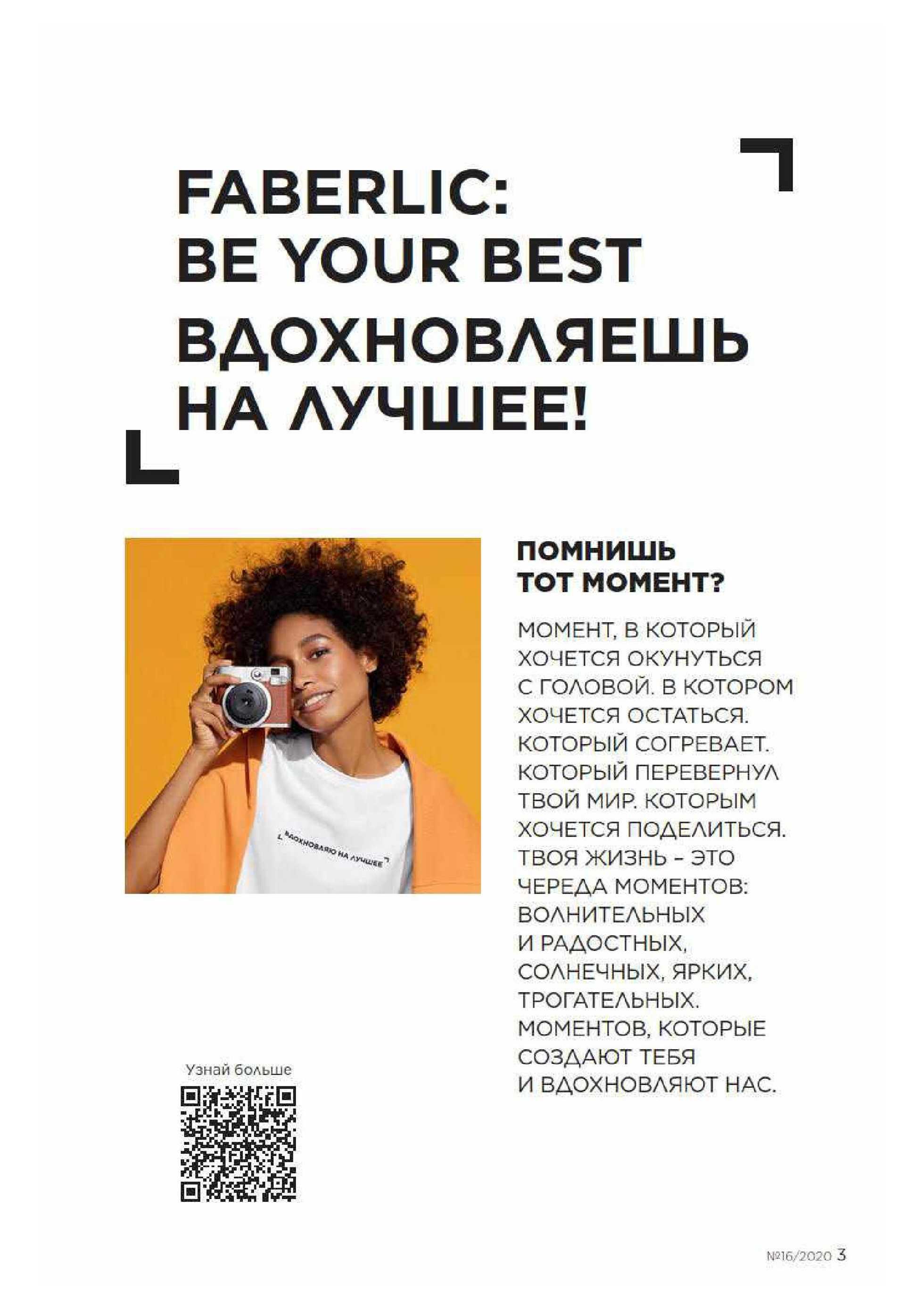 Фаберлик - каталог действителен с 26.10.2020 по 15.11.2020 - страница 3.