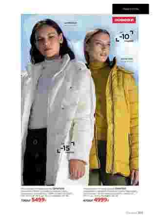 Фаберлик - каталог действителен с 26.10.2020 по 15.11.2020 - страница 315.
